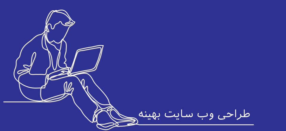 طراحی وب سایت بهینه در ایران تبلیغ
